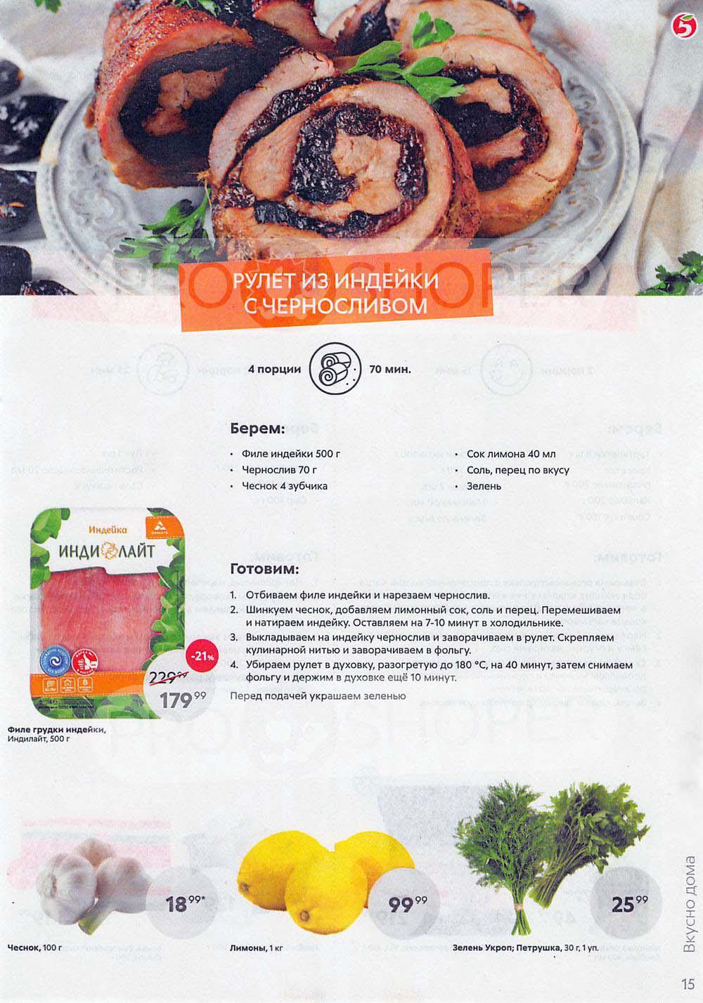 Каталог магазина Пятерочка с 31 декабря 2020 года