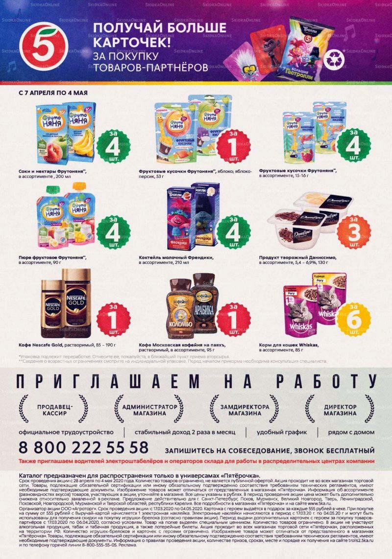 Каталог магазина Пятерочка с 28 апреля 2020 года