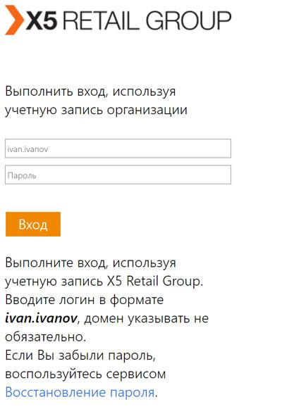 Http portalx5 hro ru личный кабинет
